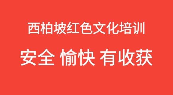 石家庄红色道路教育科技中心