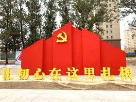 河北红色教育基地-正定初心党群主题教育活动基地