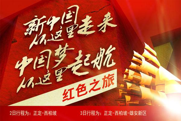 中共中央办公厅印发《党政领导干部考核工作条例》