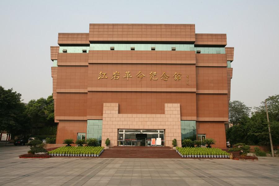 重庆 | 红岩精神6天培训方案