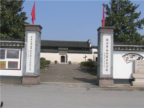 新四军苏浙军区纪念馆
