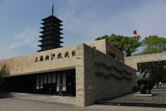 上海淞沪抗战纪念馆