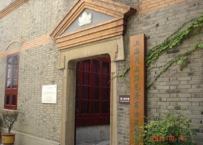 上海毛泽东旧居陈列馆