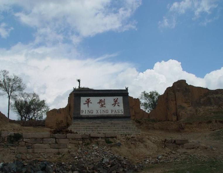 灵丘县平型关战役遗址