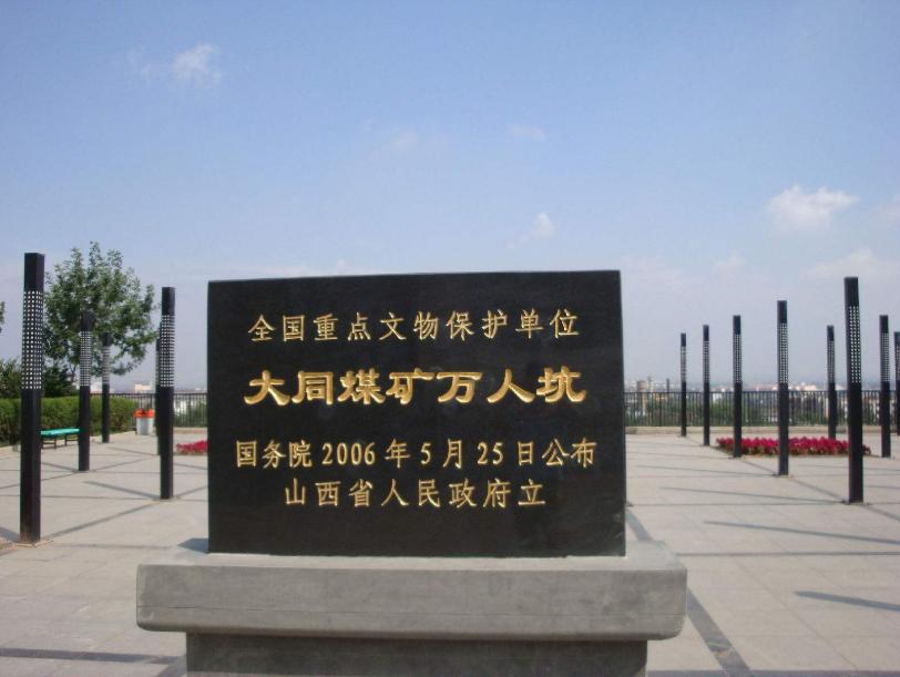 """大同煤矿""""万人坑""""遗址纪念馆"""