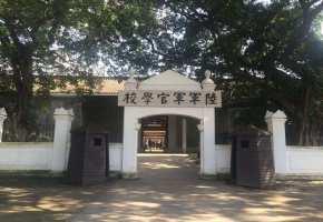 黄埔军校旧址纪念馆