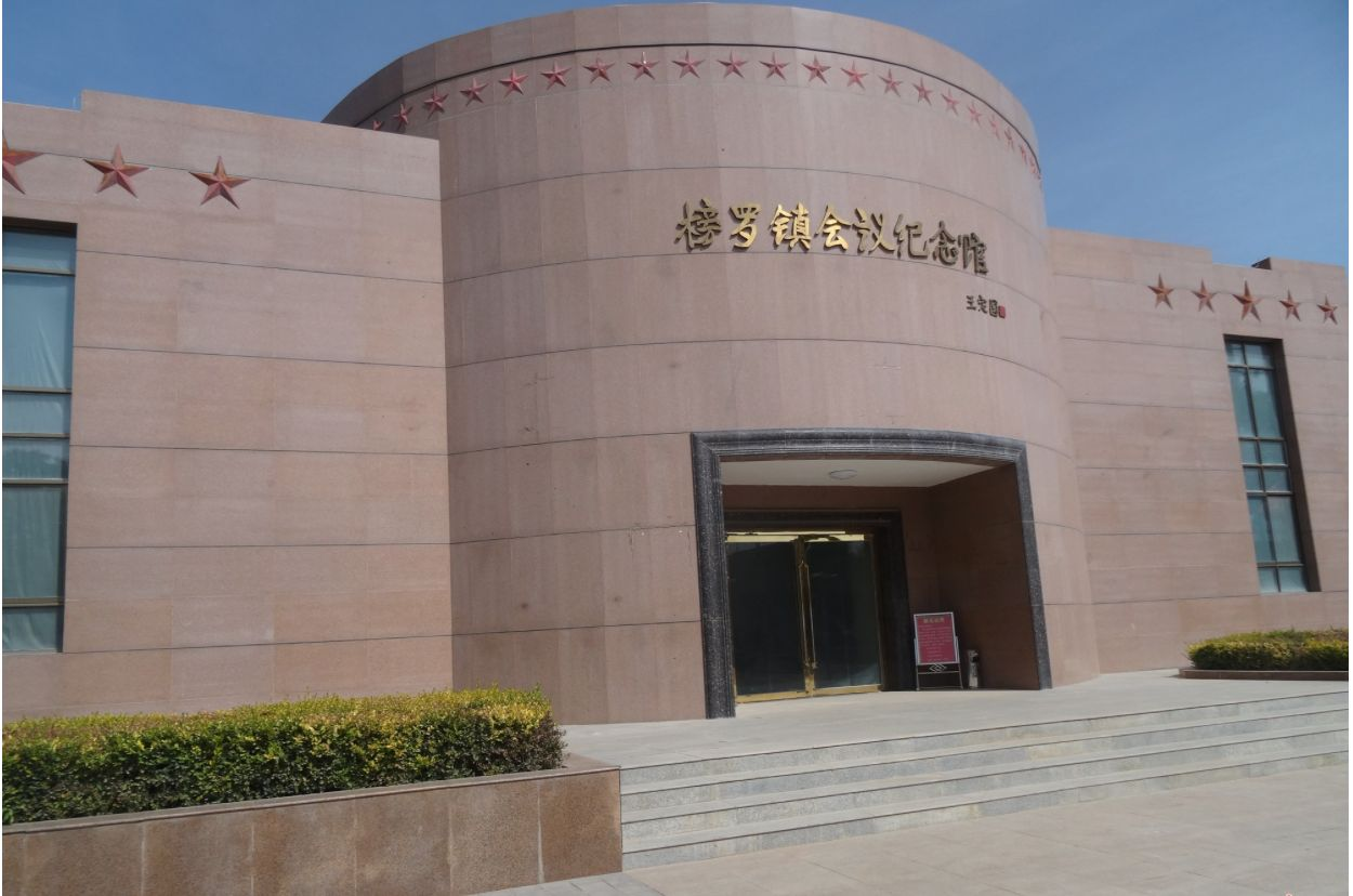 通渭县榜罗镇革命遗址