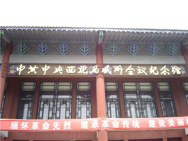 岷州会议纪念馆
