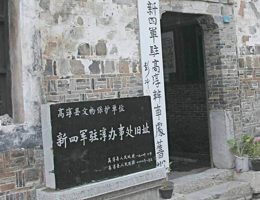 新四军驻高淳办事处旧址