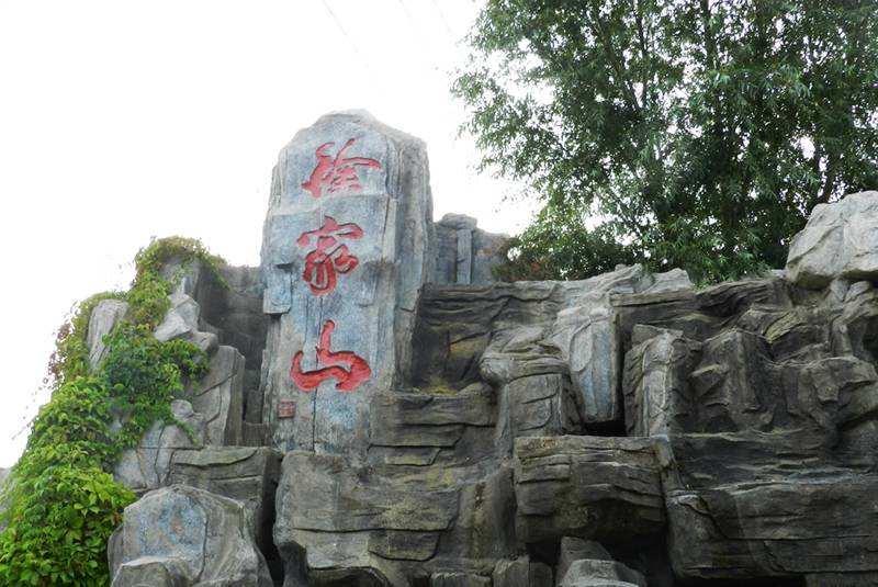 徐家山国家森林公园
