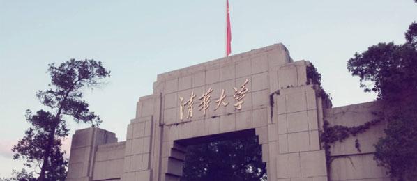 清华大学干部培训