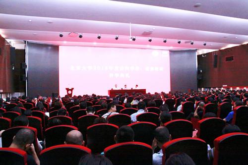 北京大学召开2018年访问学者、进修教师开学典礼
