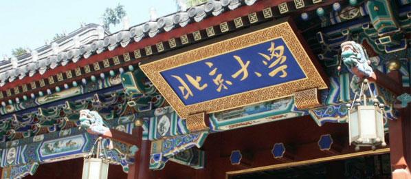 北京大学干部培训