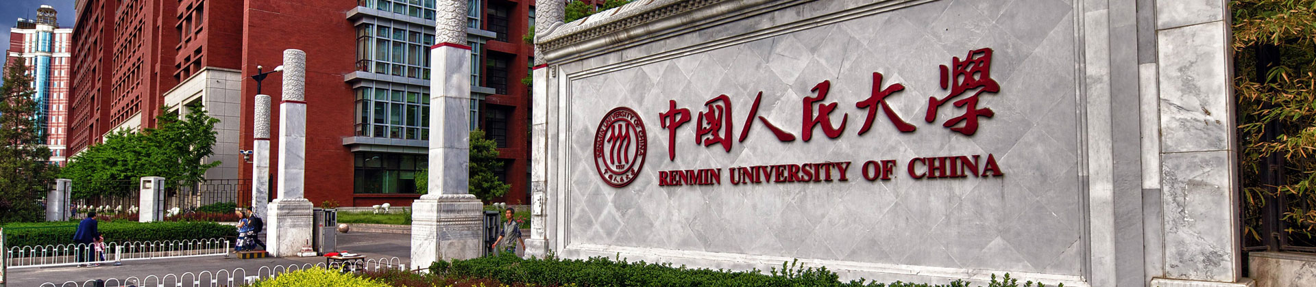 中国人民大学干部培训