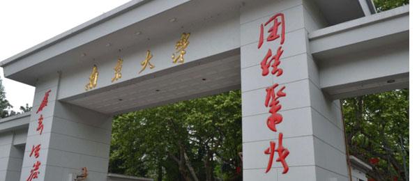 南京大学干部培训