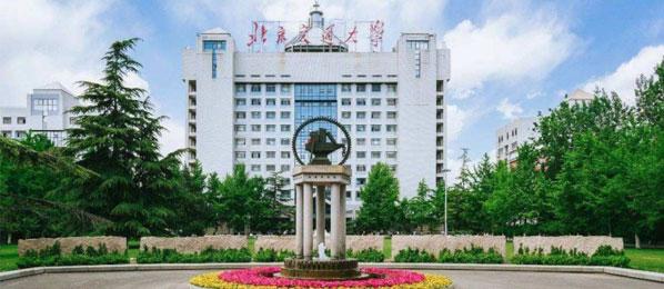 北京交通大学干部培训