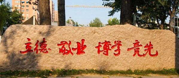 中国传媒大学干部培训