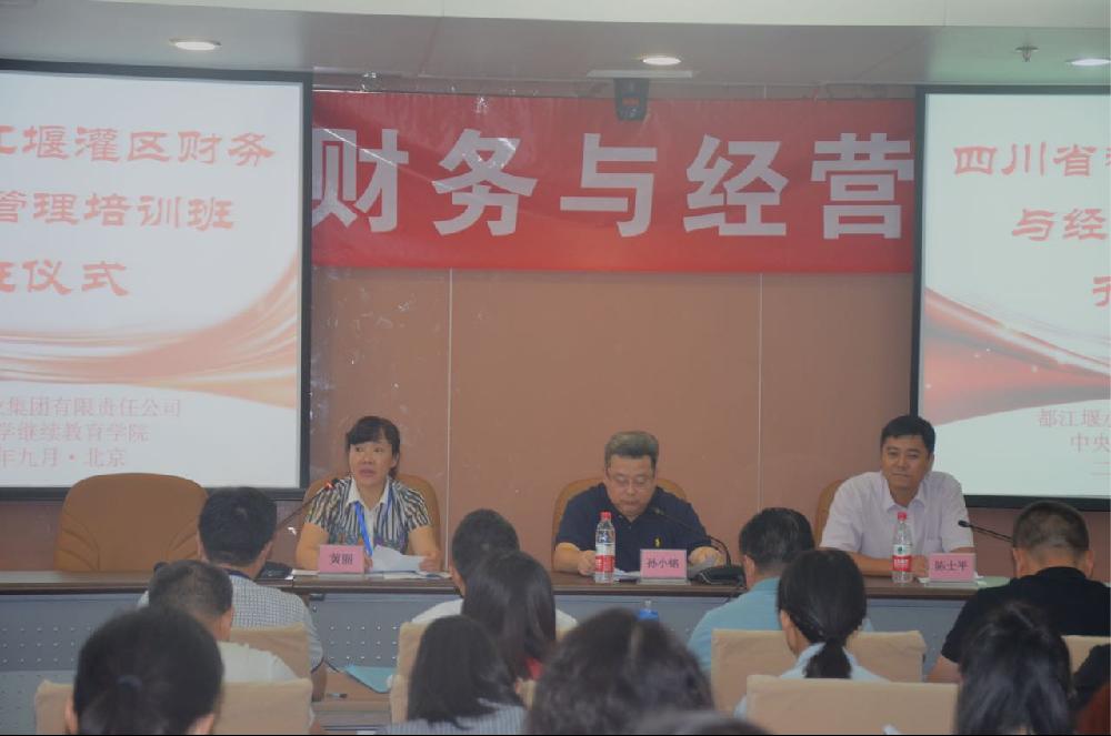 四川省都江堰灌区财务与经营管理培训班