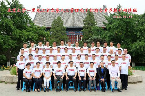 黑龙江省农垦九三管理局首批干部综合素质提升研修班