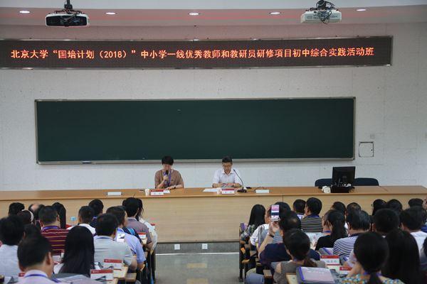 2018年示范性国培北京大学初中综合实践活动班
