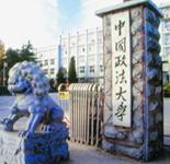 中国政法大学干部培训