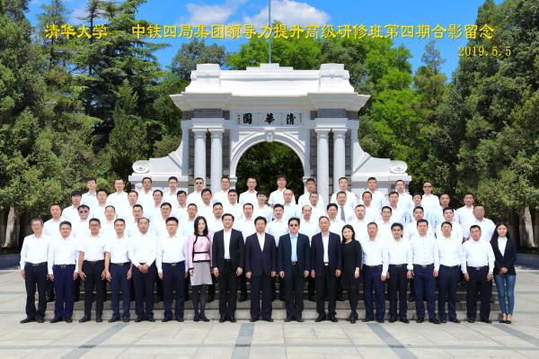 中铁四局集团处级干部培训合影