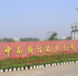 中南财经政法大学干部培训