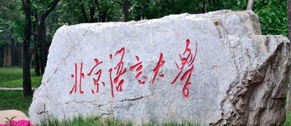 北京语言大学干部培训