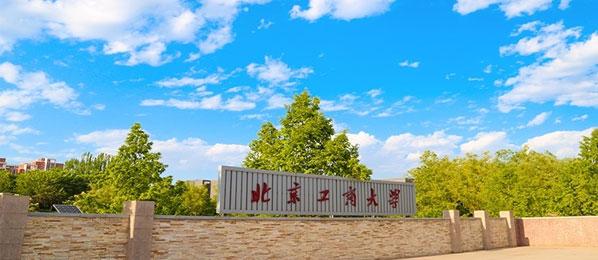 北京工商大学干部培训