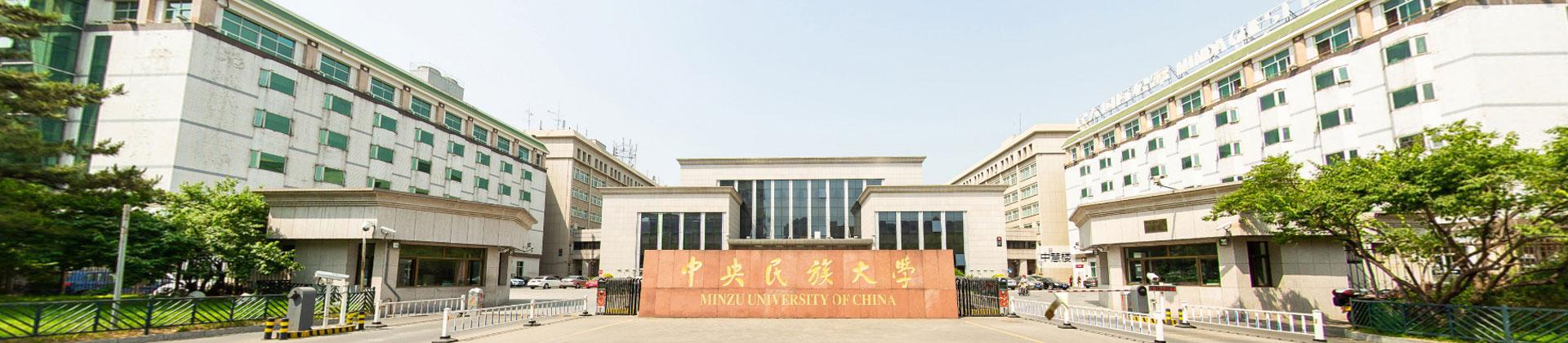 中央民族大学干部培训
