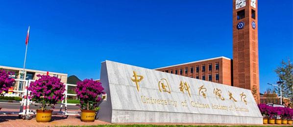 中国科学院大学干部培训