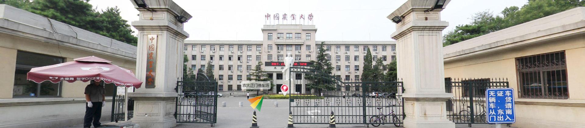 中国农业大学干部培训