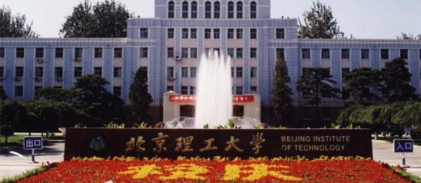 北京理工大学干部培训