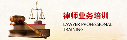 律师业务培训