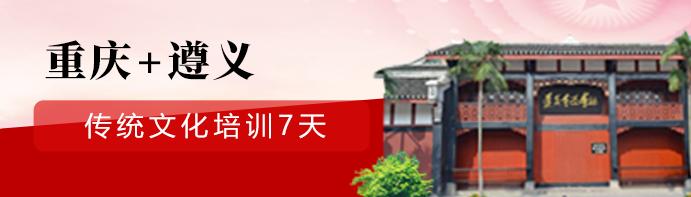 红岩党性教育7天(重庆+遵义)