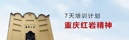 红岩党性教育7天行程