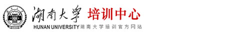 湖南大学干部培训