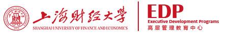 上海财经大学干部培训
