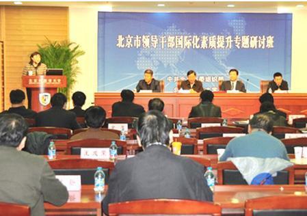 北京领导国际能力提升培训合影