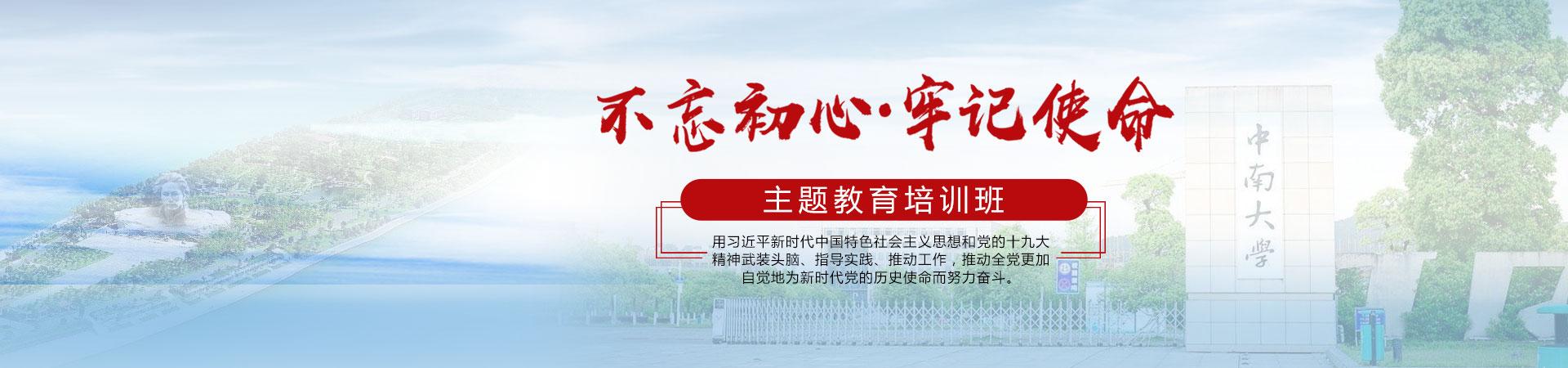 中南大学干部培训