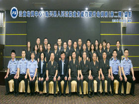 始兴县人民法院业务能力提升培训班(第二期)
