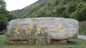 湖南红色教育培训基地-毛泽东小道