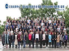 清远市法院系统业务能力提升培训班(第四期)