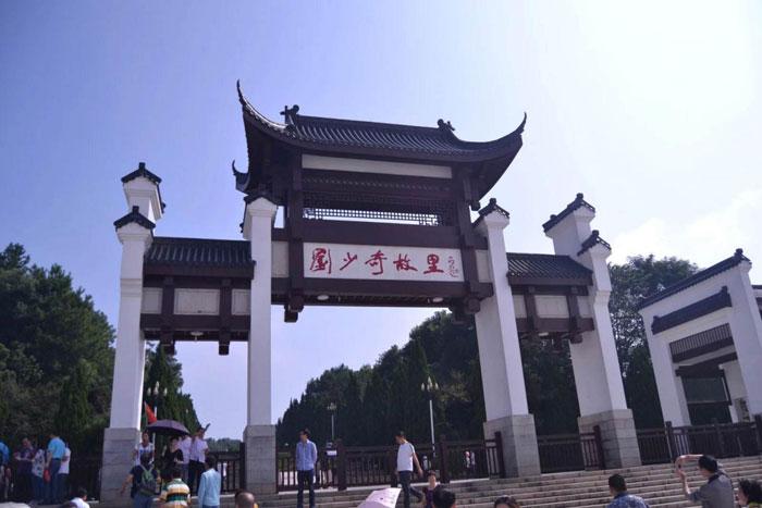 刘少奇同志故居
