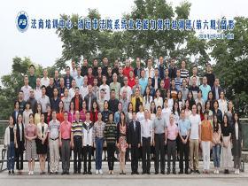 清远市法院系统业务能力提升培训班(第六期)