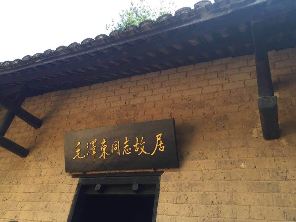 毛泽东同志故居