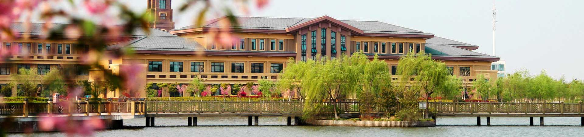 上海政法学院干部培训