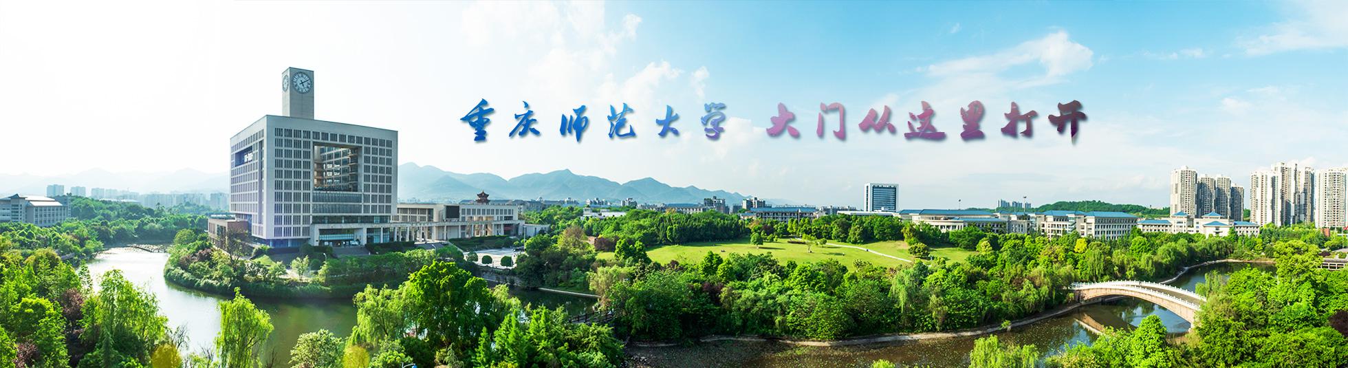 重庆师范大学干部培训