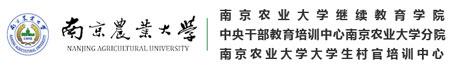 南京农业大学干部培训