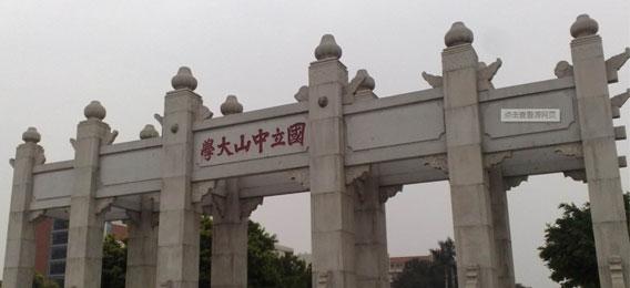 中山大学干部培训